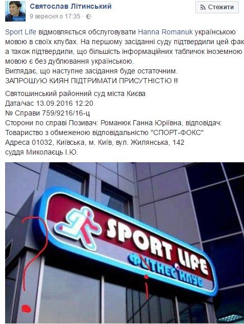 На Sport Life подали до суду через небажання обслуговувати клієнтів українською  - фото 1
