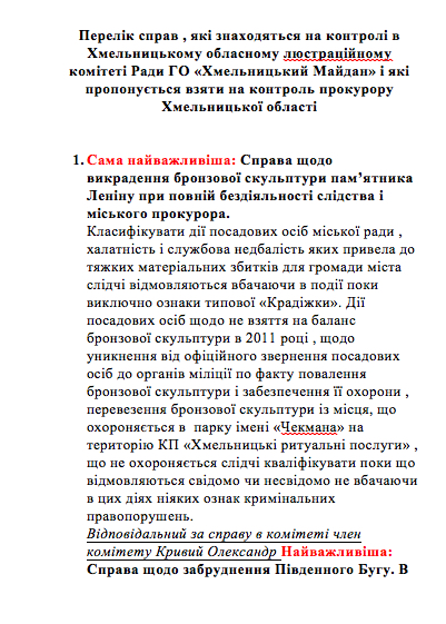 Громадські активісти Хмельниччини вимагають розслідування резонансних справ - фото 1