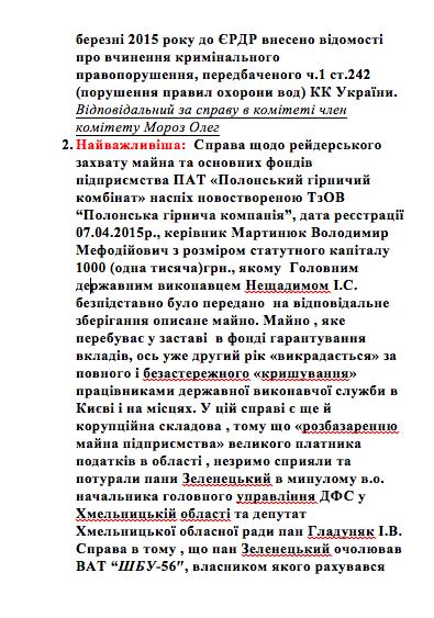 Громадські активісти Хмельниччини вимагають розслідування резонансних справ - фото 2