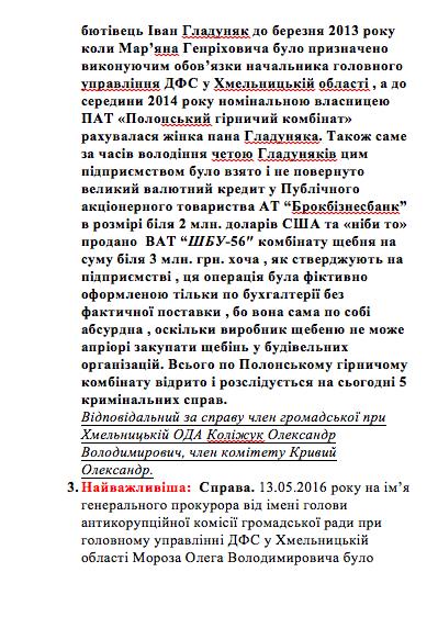 Громадські активісти Хмельниччини вимагають розслідування резонансних справ - фото 3