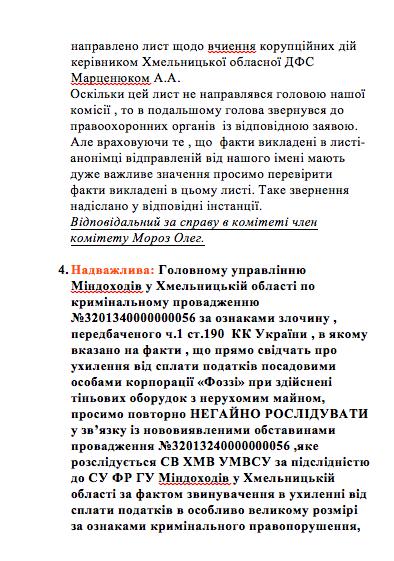 Громадські активісти Хмельниччини вимагають розслідування резонансних справ - фото 4