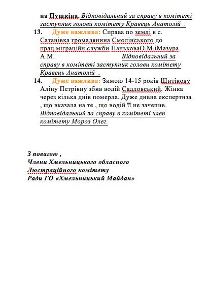 Громадські активісти Хмельниччини вимагають розслідування резонансних справ - фото 7