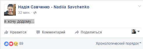 Савченко про обмін: Я хочу додому - фото 1