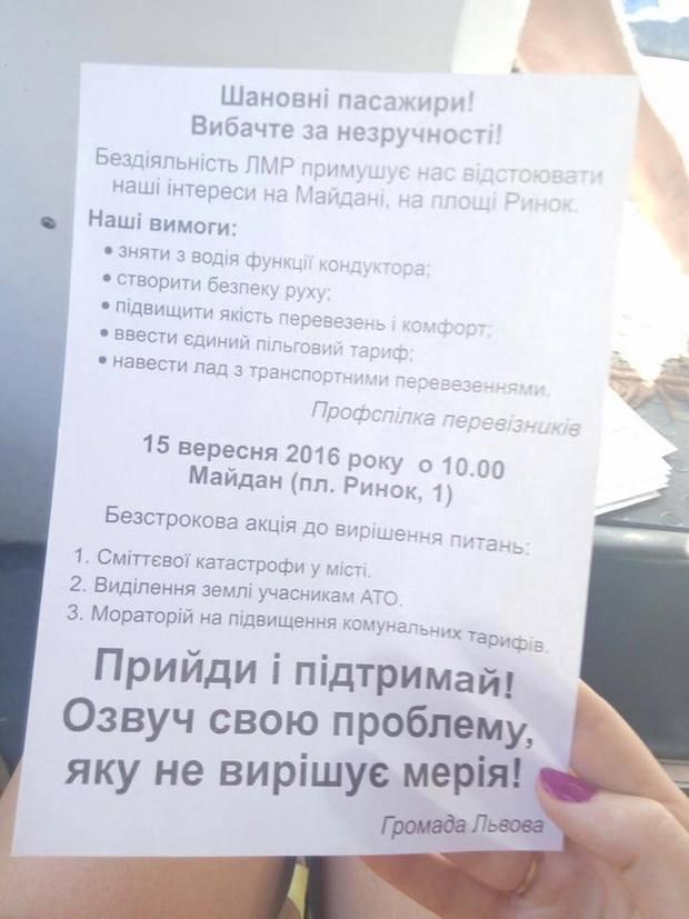 Львів'ян очікує завтра транспортний колапс - фото 1