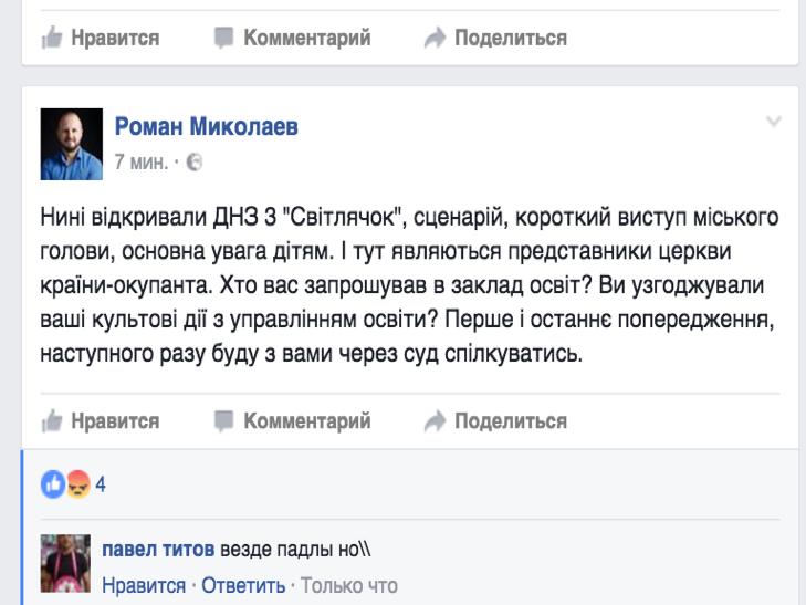 Головний освітянин Хмельницького погрожує священникам судом - фото 1