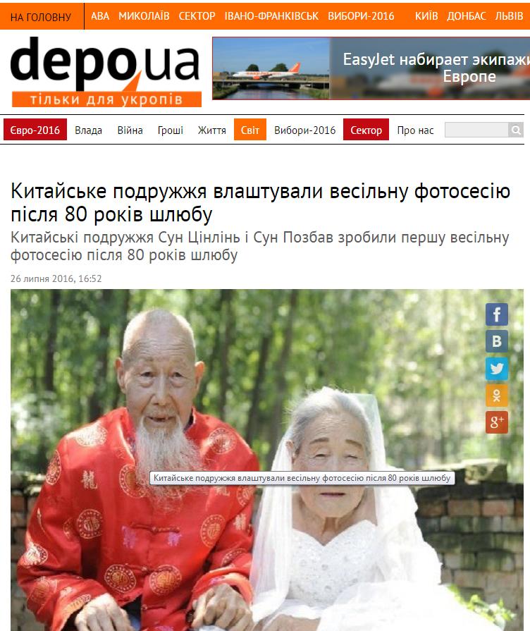 Порошенко і Пекло: як журналісти знущаються з людей і мавп - фото 7