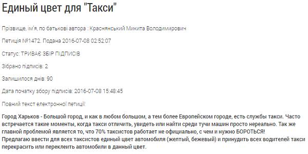 Харків'яни хочуть бачити однокольорові таксі  - фото 1