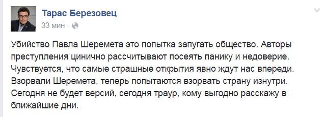 """""""Підірвали Шеремета, тепер спробують підірвати країну зсередини"""", - політолог - фото 1"""