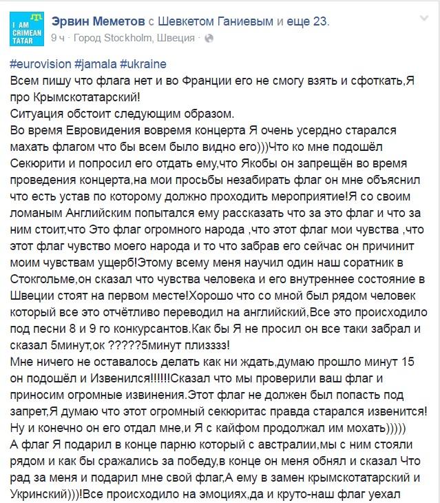 """Як кримські татари відстояли право махати своїм прапором під час """"Євробачення"""" - фото 1"""