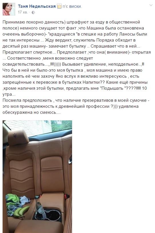 Дружину Яна Табачника з віскі та презервативами затримала поліція - фото 1