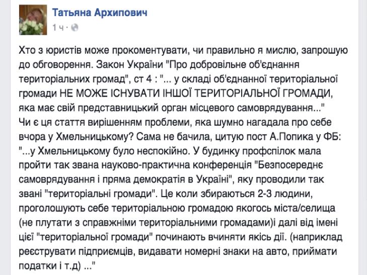 """Вчорашній неспокій у Хмельницькому """"перенісся"""" в соцмережі - фото 2"""