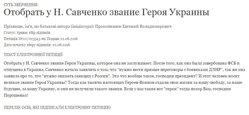 """Порошенка просять забрати """"Героя"""" у Савченко - фото 1"""