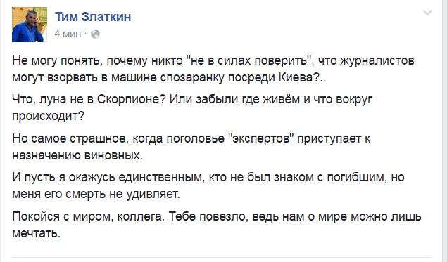 Соцмережі про причини вбивства Шеремета: Журналістика чи російський слід - фото 5