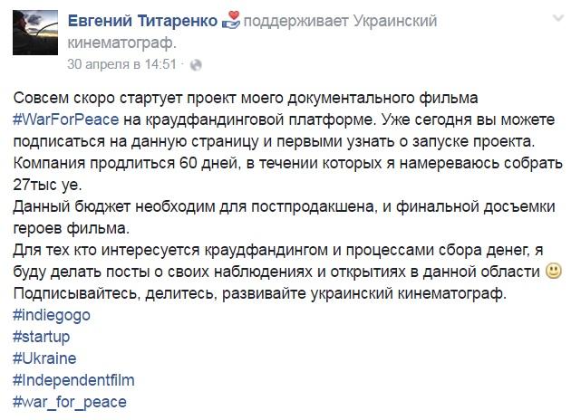 Режисер-атошник оголосив збір грошей на фільм про україно-російську війну - фото 2