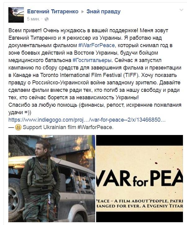 Режисер-атошник оголосив збір грошей на фільм про україно-російську війну - фото 1