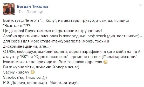 """Викладач зі Львова попередив студентів, що не складуть йому іспит, якщо сидять """"Вконтакте"""" - фото 1"""