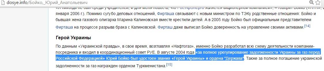 """Герої та """"герої"""": Чи потрібне Нігояну звання Героя України як в Юрія Бойка - фото 1"""