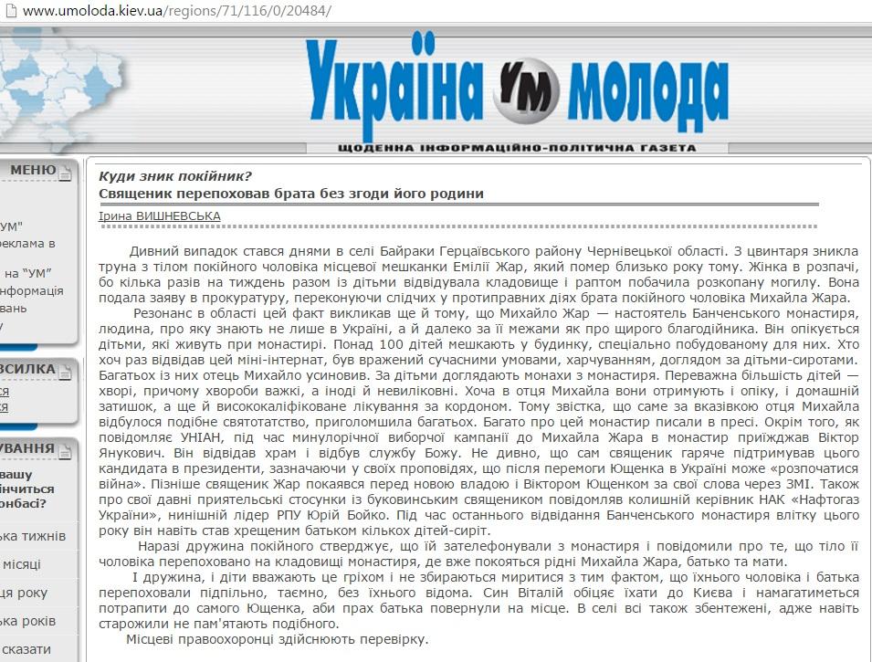 """Герої та """"герої"""": Чи потрібне Устиму Голоднюку звання Героя України як в священика Жара - фото 9"""