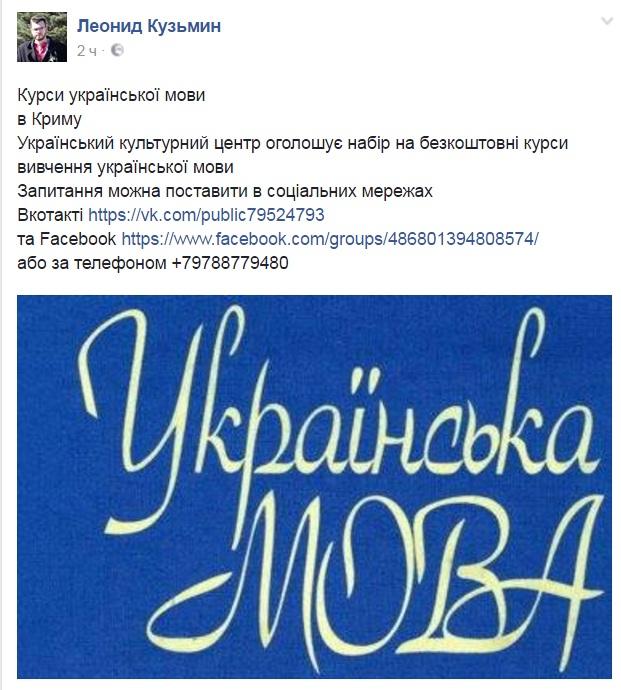 В Криму відкрилися курси української мови - фото 1