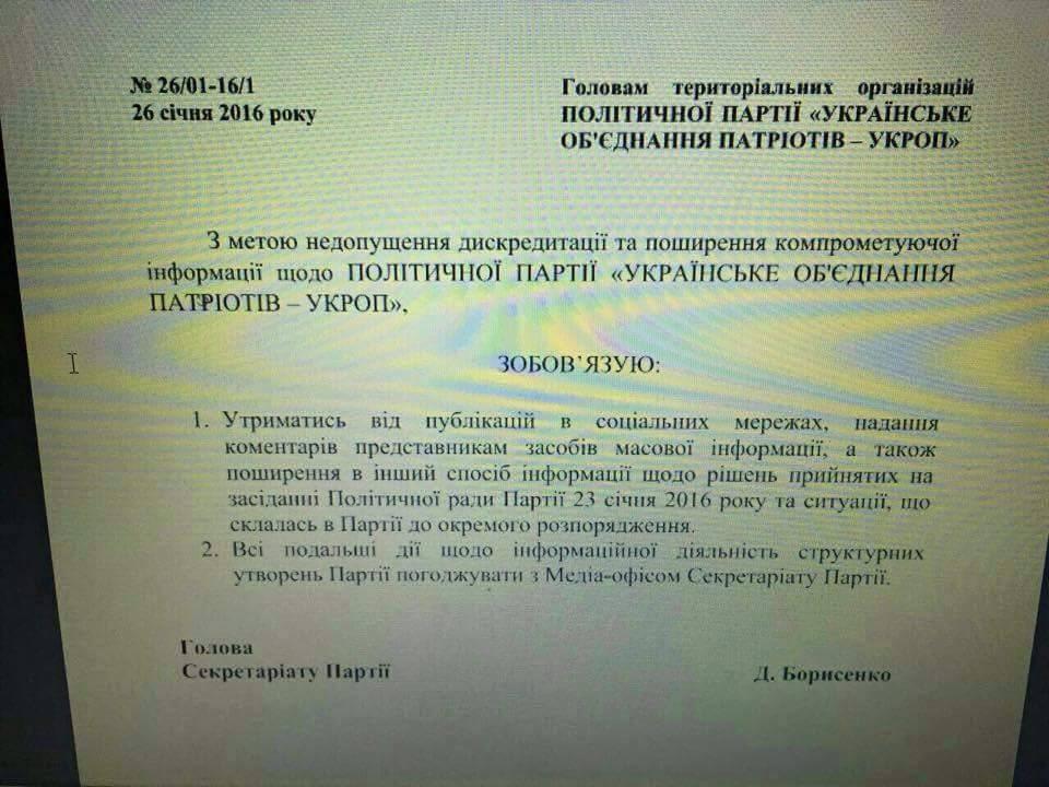 В УКРОПі наказали мовчати про зміну влади (ДОКУМЕНТ) - фото 1