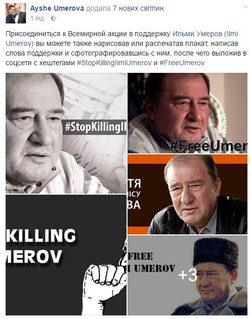 Сьогодні стартує всесвітня акція на підтримку Умерова - фото 1