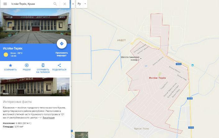 Google декомунізував кримські міста - фото 2