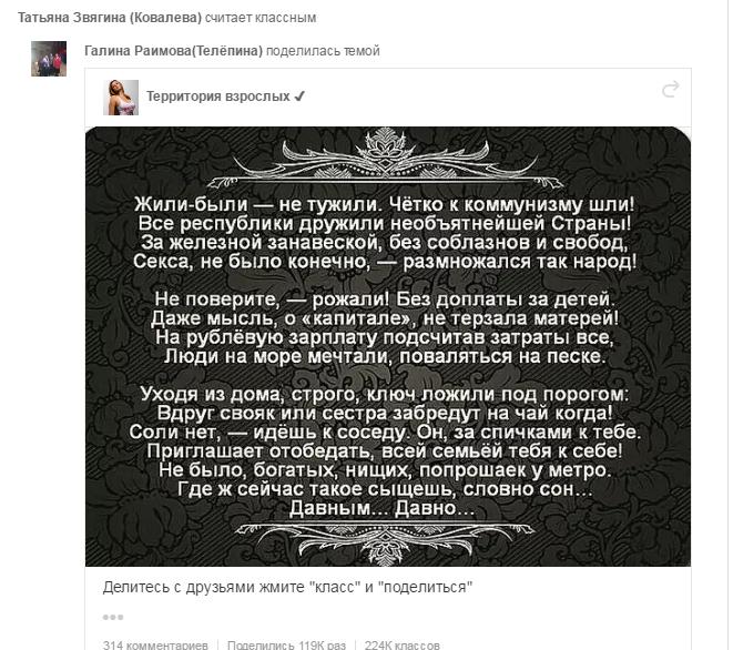 """ЗМІ знайшли серед харківських вчителів прихильниць """"русского міра"""" та фанаток Путіна  - фото 23"""