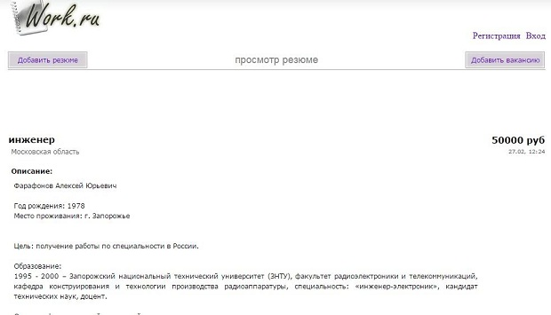 Доцент Запорізького національного технічного університету Олексій Фарафонов вже шукає роботу в Росії – у Москві або Воронежі - фото 3