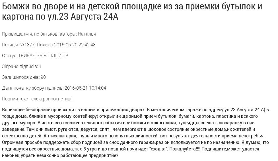 Харків'яни вимагають від Кернеса прикрити пункт прийому пляшок - фото 1