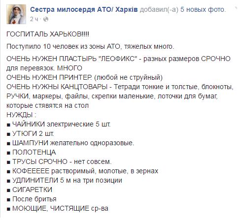 Харків прийняв ще десять поранених з фронту, багато у важкому стані   - фото 1