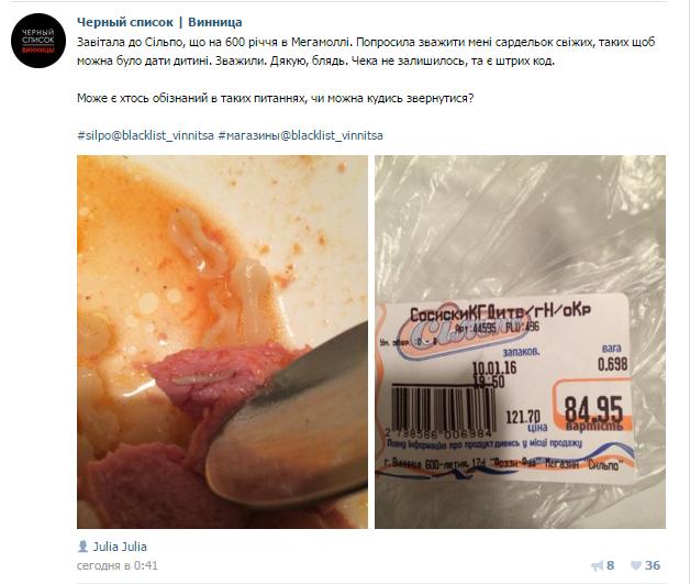 У вінницькому супермаркеті продають сосиски з хробаками - фото 1