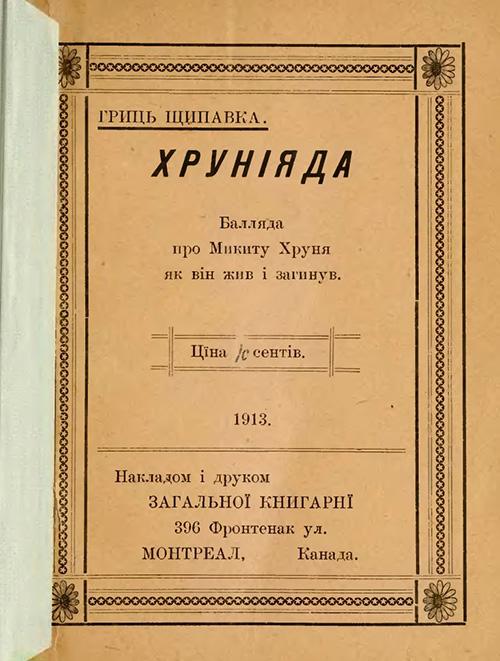 Як на Львівщині насміхалися над виборами 100 років тому (ФОТО) - фото 1