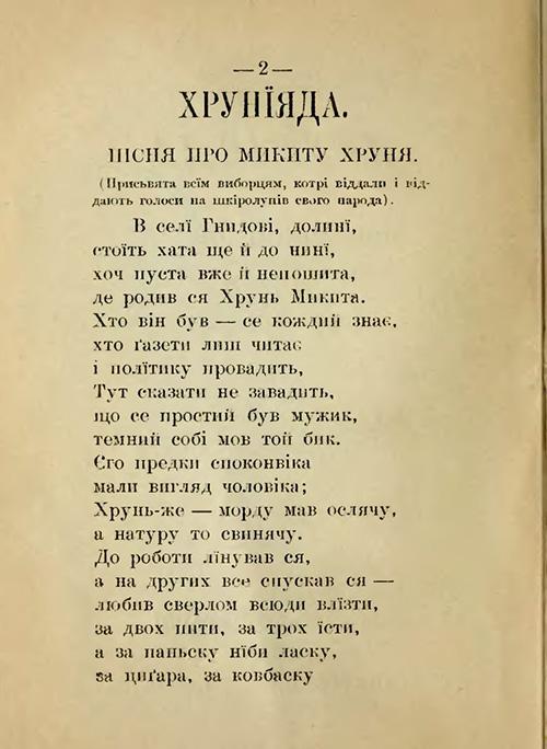 Як на Львівщині насміхалися над виборами 100 років тому (ФОТО) - фото 2
