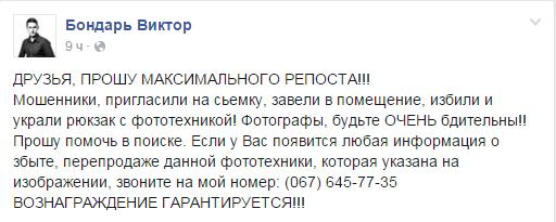 Вінницького фотографа побили та пограбували в столиці - фото 1