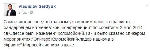 """Одеські сепаратисти """"призначили"""" Коломойського """"головним нацистом"""" - фото 1"""
