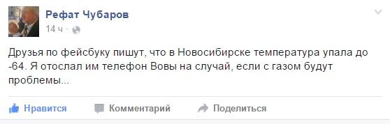 Чубаров потролив росіян на тему газу і Генічеська - фото 1