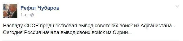 """""""А Асадочек-то залишився"""": як соцмережі реагують на закінчення сиріїйської війни Путіна (ФОТОЖАБИ) - фото 1"""