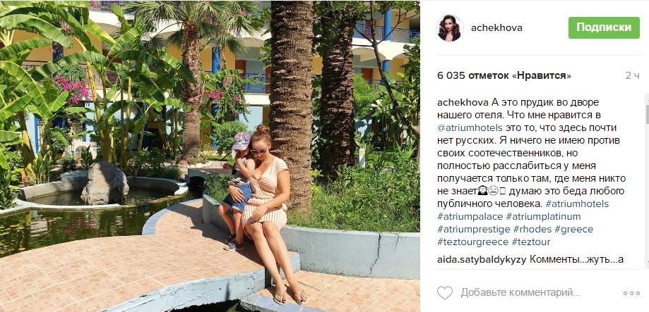 Пишногруда Чехова обурила мережу небажанням відпочивати з росіянами - фото 1