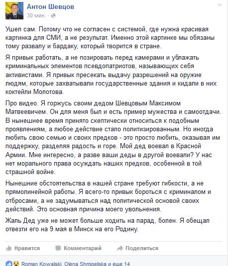 """Звільнений коп Шевцов зробив """"прощальну"""" заяву - фото 1"""