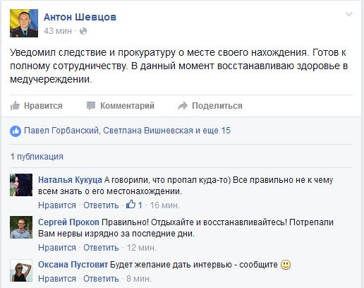 """""""Знайшовся"""" скандальний екс-начальник вінницької поліці Шевцов - фото 1"""