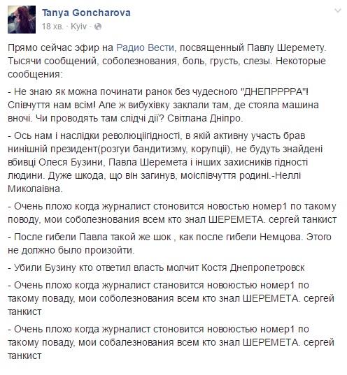 Загибель Павла Шеремета вразила соцмережі  - фото 3