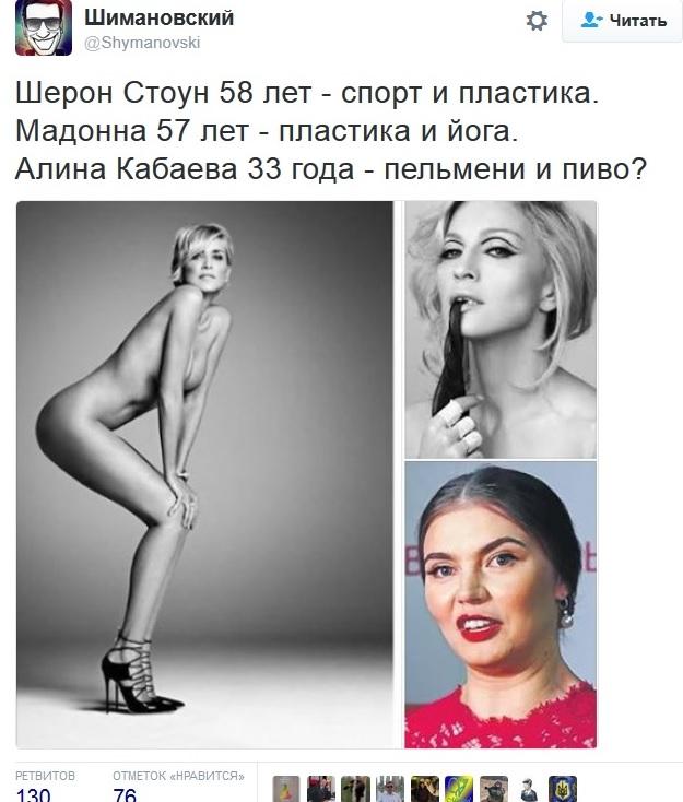 У мережі потролили зовнішність коханки Путіна - фото 1