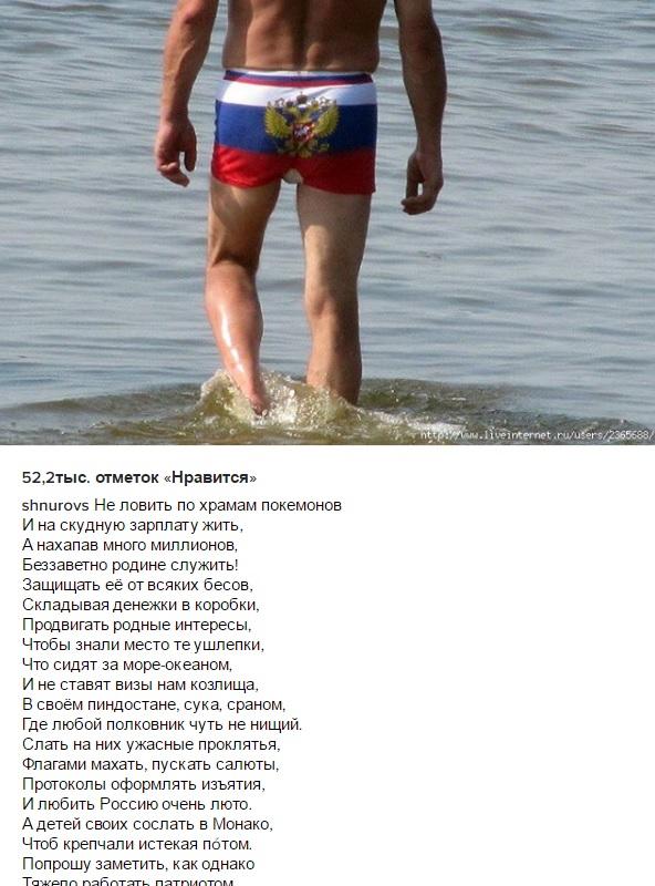 Шнуров жорстко потролив російських чиновників  - фото 1