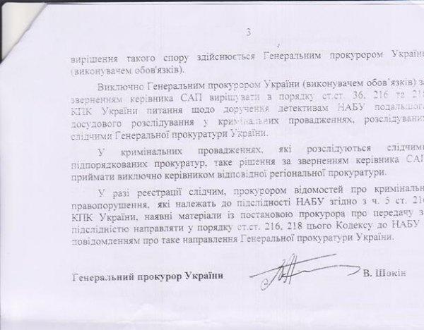 Шокін офіційно заборонив ГПУ передавати справи в НАБУ, - активіст - фото 3