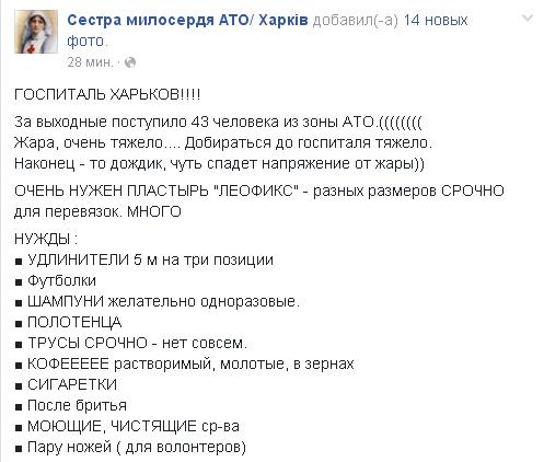 У Харкові до шпиталю поступили 43 бійця АТО - фото 1