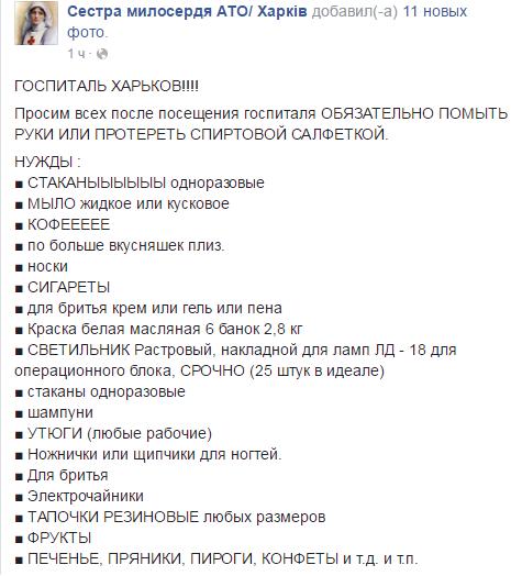 Харківські волонтери просять допомогти пораненим АТОшникам  - фото 1