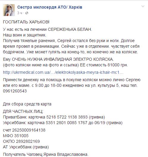 Харківські волонтери збирають 81 тис. грн на візок для бійця, що втратив кінцівки - фото 3