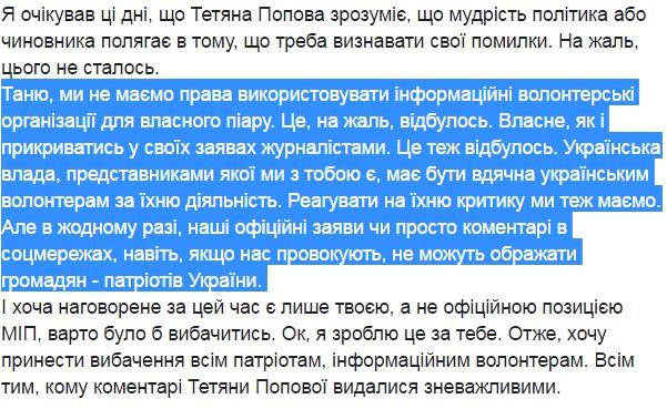 """Як """"напаскудила"""" в інформпросторі зуступниця Стеця Попова - фото 3"""