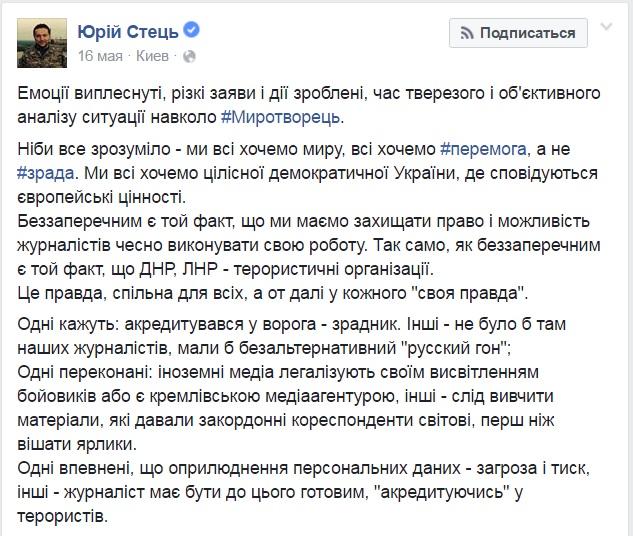 """Як """"напаскудила"""" в інформпросторі зуступниця Стеця Попова - фото 2"""