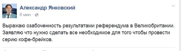 """""""Тепер Доббі вільний!"""": як українці сприйняли вихід Британії з ЄС (ФОТОЖАБИ) - фото 14"""